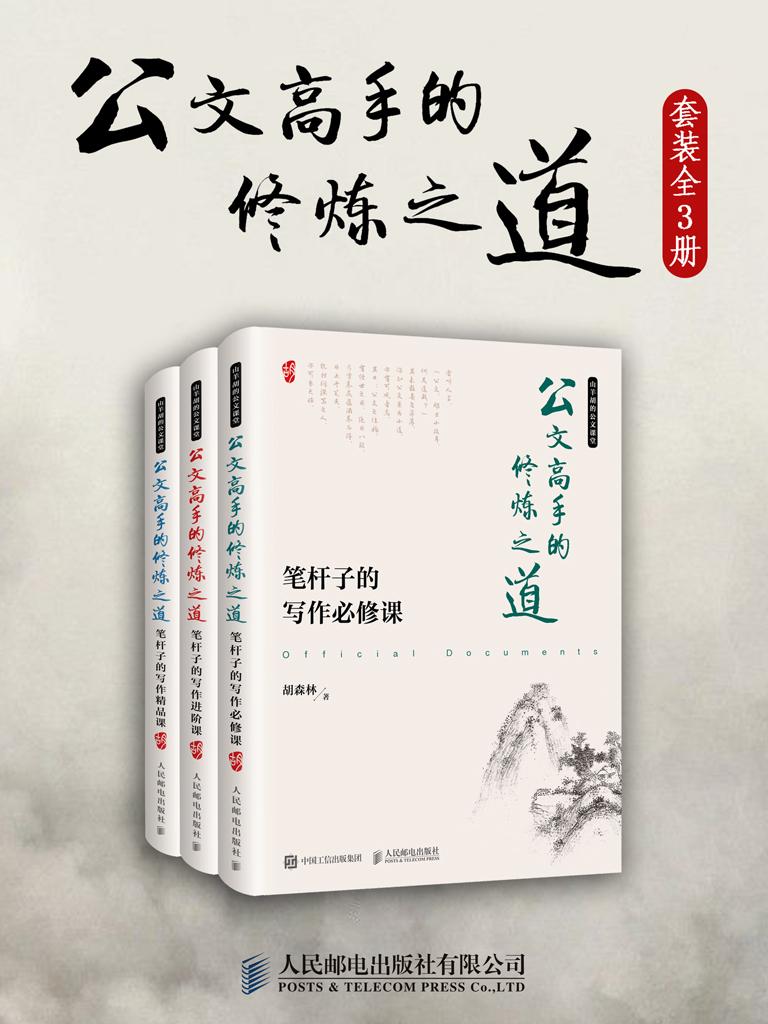 公文高手的修炼之道(全三册)