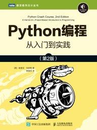 Python編程:從入門到實踐(第2版)