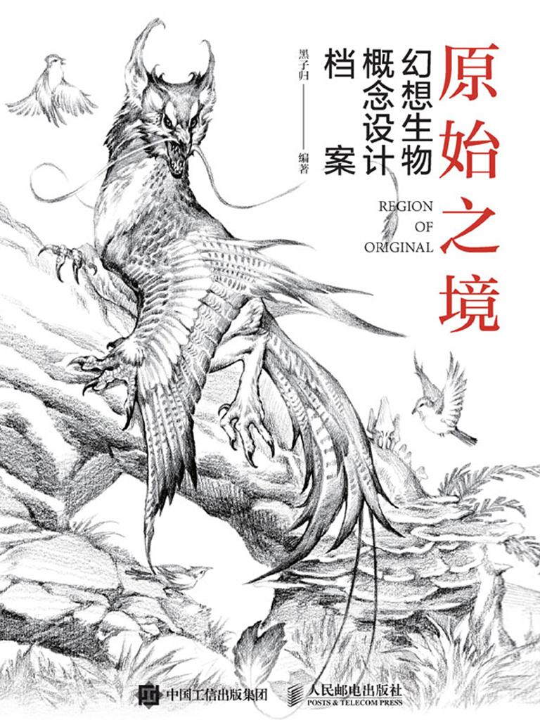 原始之境:幻想生物概念设计档案