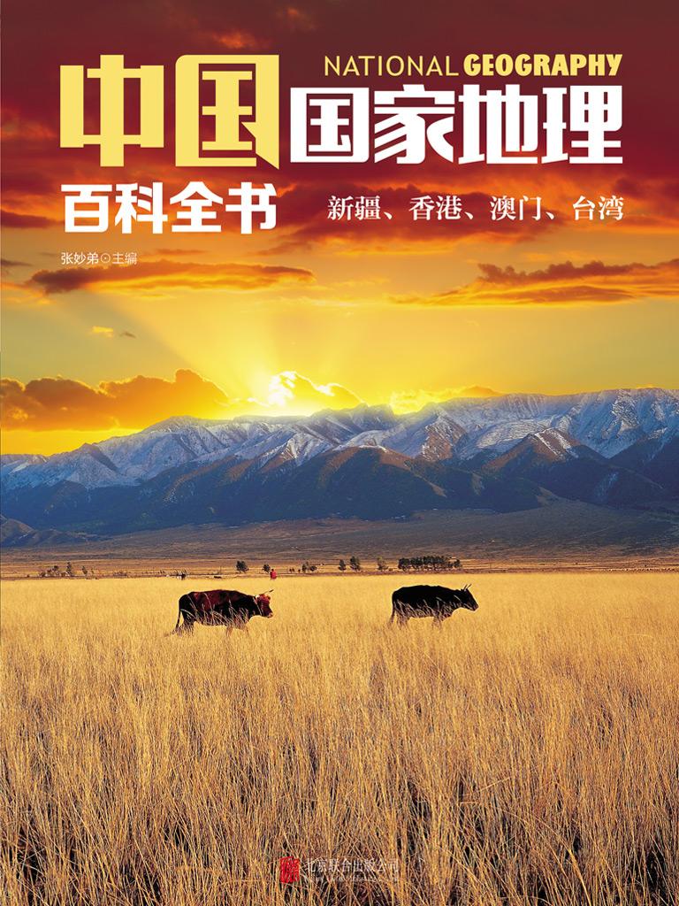 中国国家地理百科全书:新疆、香港、澳门、台湾