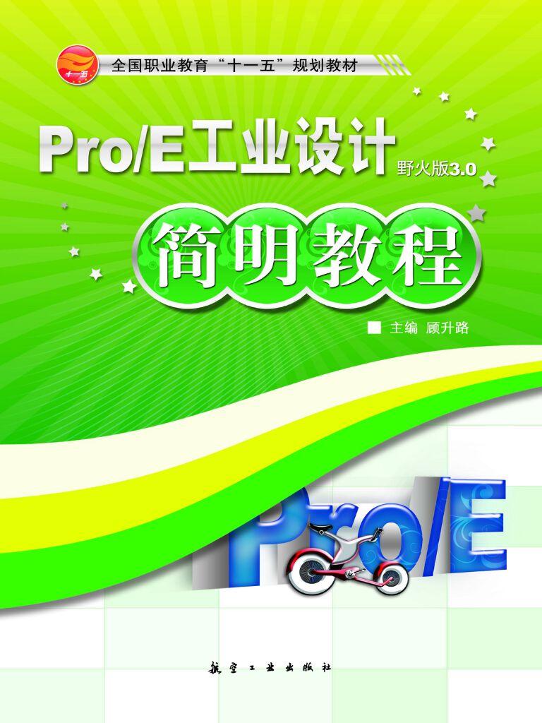 ProE工业设计简明教程