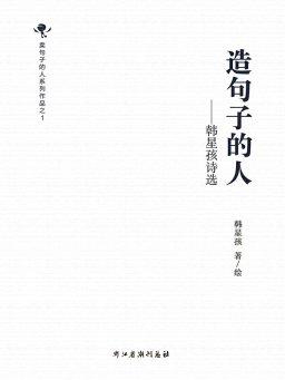 造句子的人:韩星孩诗选(1986-2016)