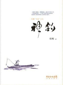 神钓:程鹰术道小说集