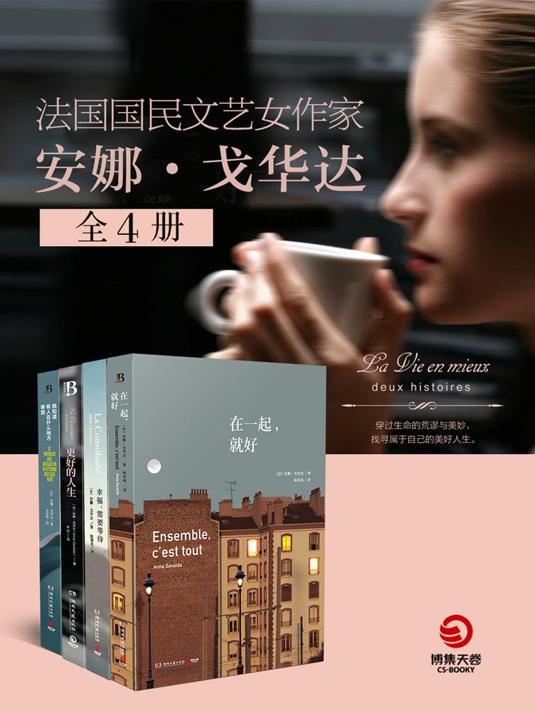 『法国国民文艺女作家』安娜·戈华达温情系列(共四册)