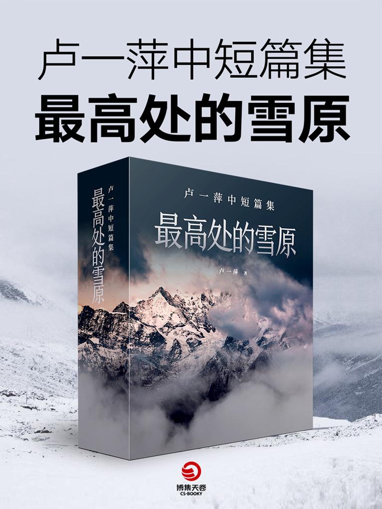 最高处的雪原(卢一萍中短篇集)