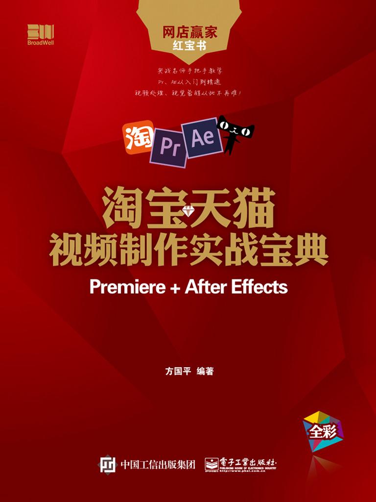 淘宝天猫视频制作实战宝典:Premiere+After Effects