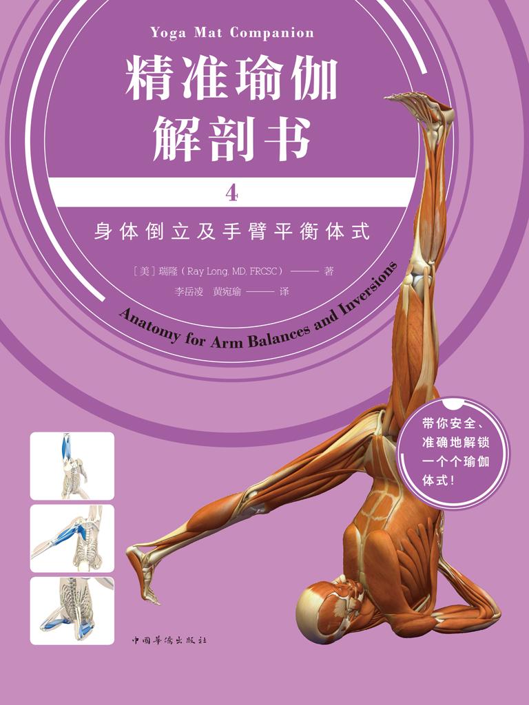 精准瑜伽解剖书 4:身体倒立及手臂平衡体式