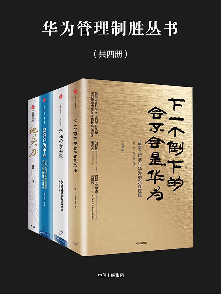 华为管理制胜丛书(共四册)