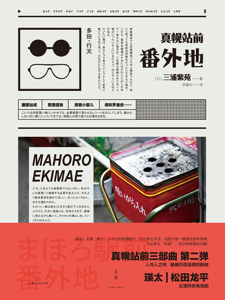 真幌站前系列三部曲:真幌站前番外地