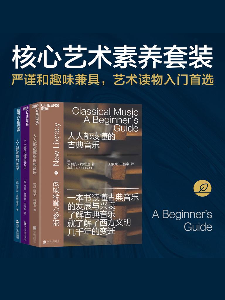 核心艺术素养(套装共3册)