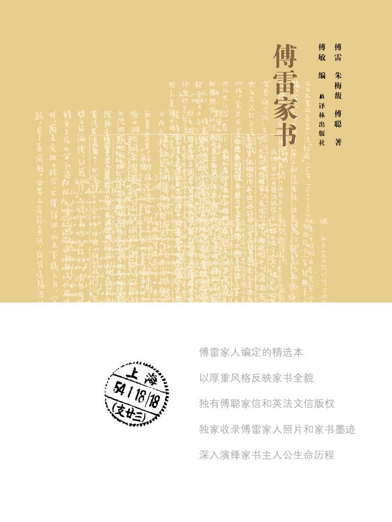 傅雷家书(全新修订版)