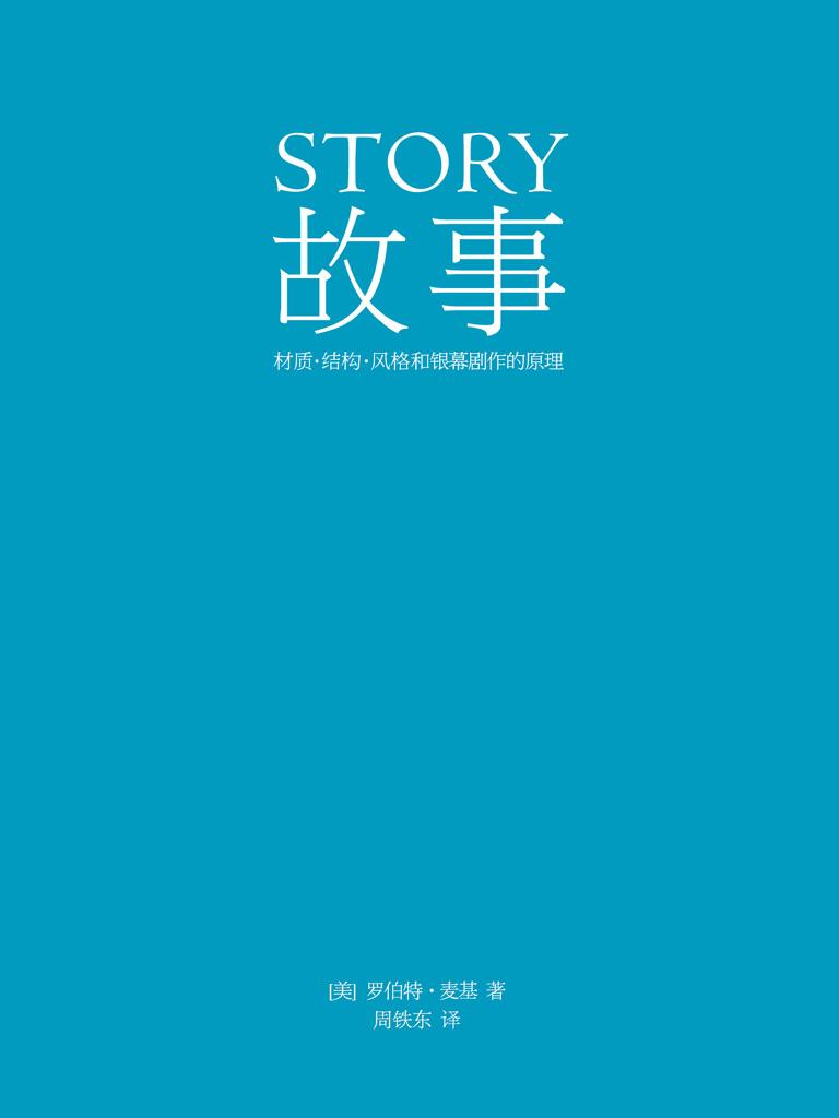 故事:材质、结构、风格和银幕剧作的原理(果麦经典)