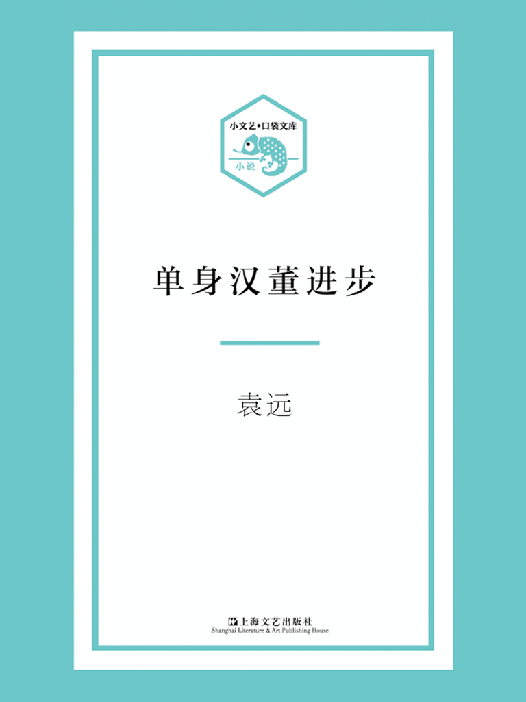 单身汉董进步(小文艺·口袋文库)