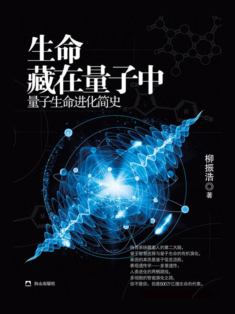 生命藏在量子中:量子生命进化简史