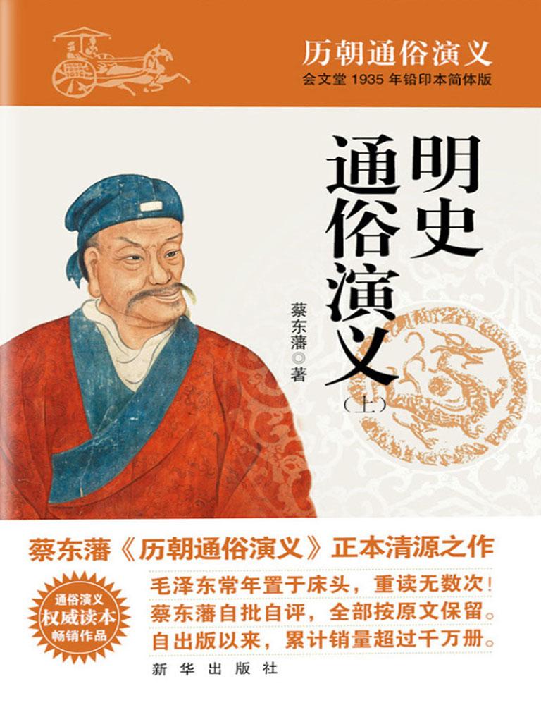 明史通俗演义(全2册)