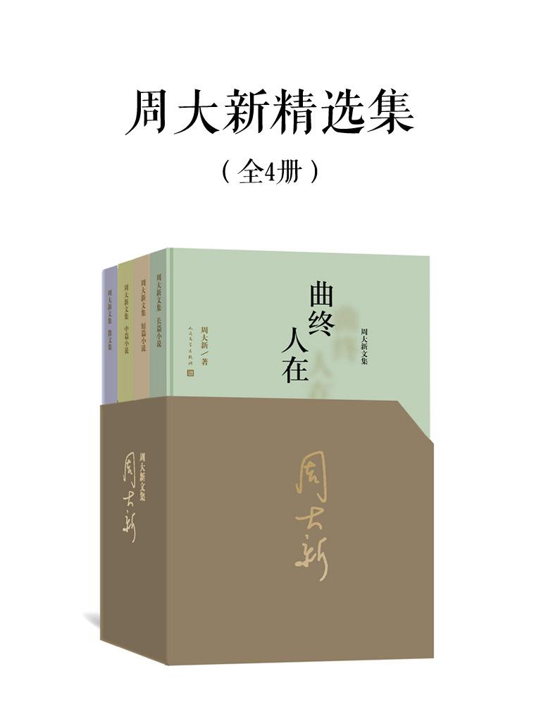 周大新精选集(全4册)