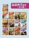 品读西学系列(共13册)