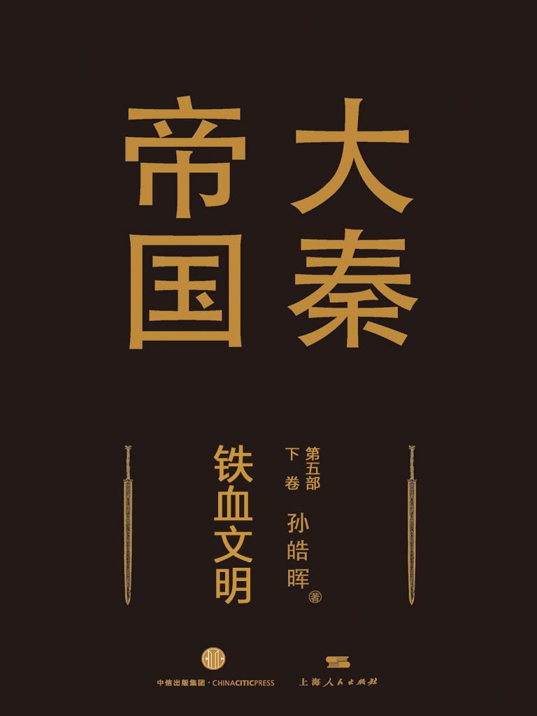 大秦帝国 5:铁血文明(全新修订进阶版 下)