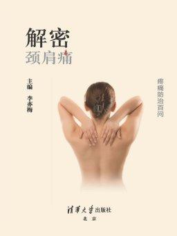 解密:颈肩痛