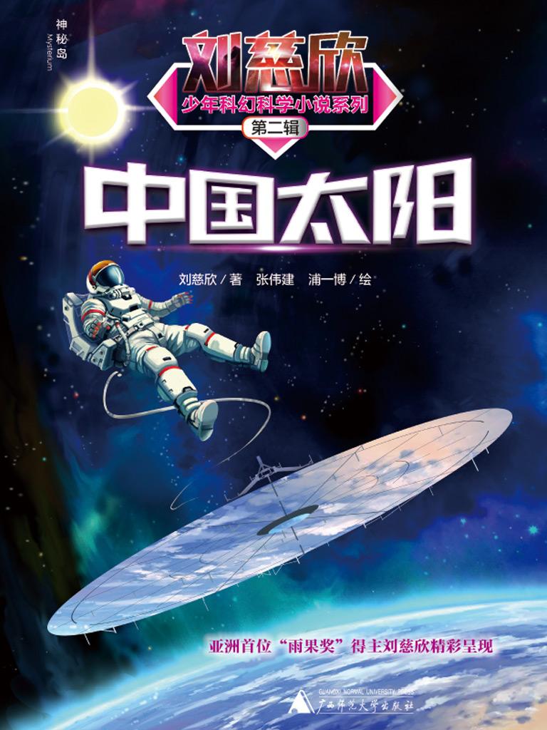中国太阳(刘慈欣少年科幻科学小说系列 第二辑)