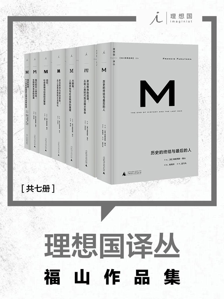 福山作品集(共七册)