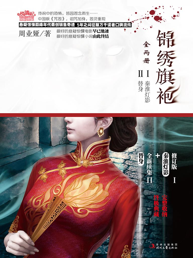 锦绣旗袍(全两册)