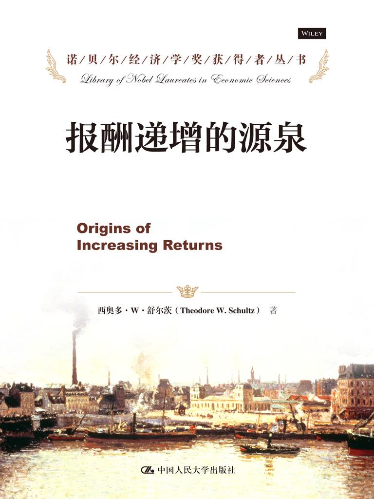 报酬递增的源泉(诺贝尔经济学奖获得者丛书)