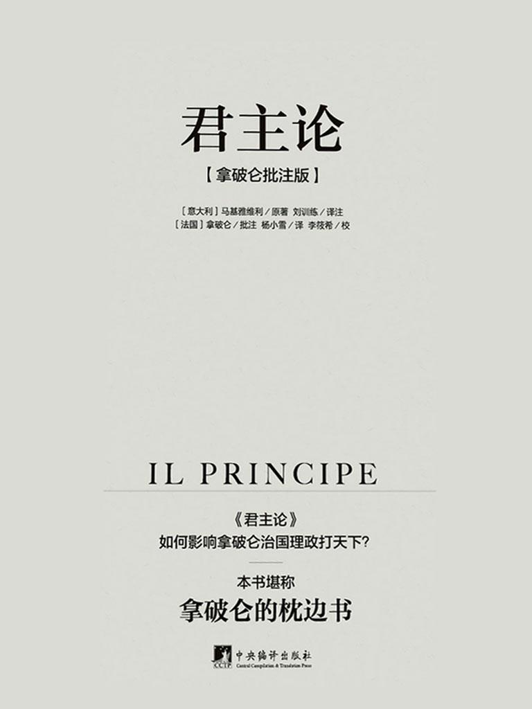 君主论(拿破仑批注版)
