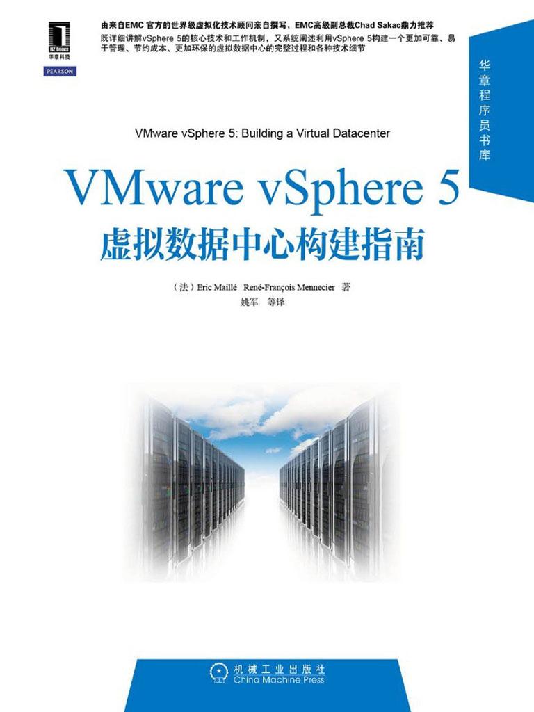 VMware vSphere 5虚拟数据中心构建指南