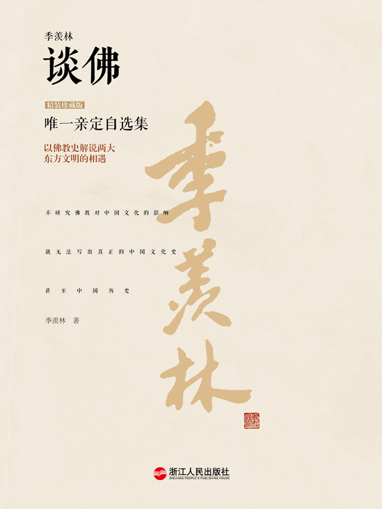 季羡林谈佛(精装珍藏版)