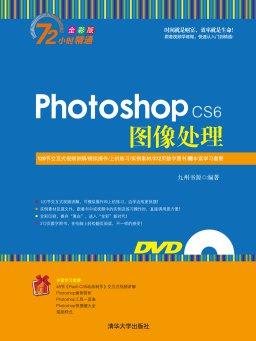 Photoshop CS6图像处理