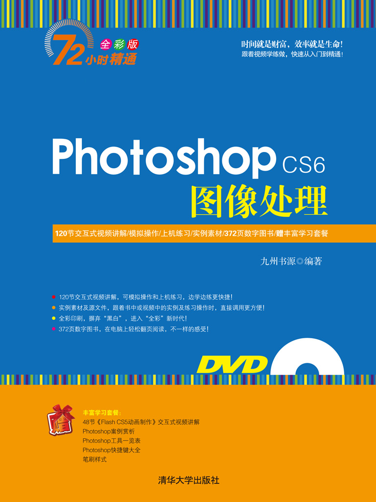 Photoshop CS6图像处理