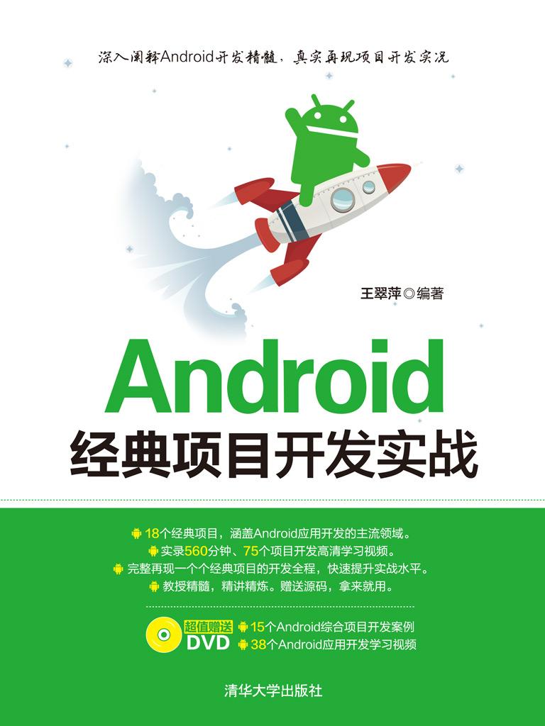 Android经典项目开发实战