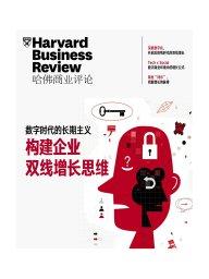 數字時代的長期主義:構建企業雙線增長思維(《哈佛商業評論》)
