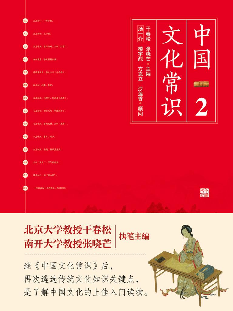 中國文化常識 2