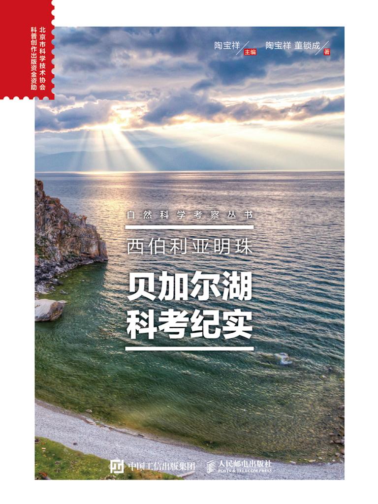 西伯利亚明珠:贝加尔湖科考纪实