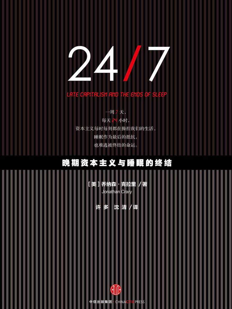 24/7:晚期资本主义与睡眠的终结