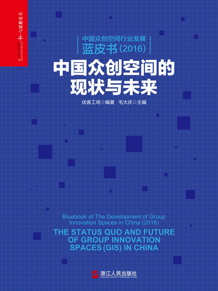 中国众创空间的现状与未来