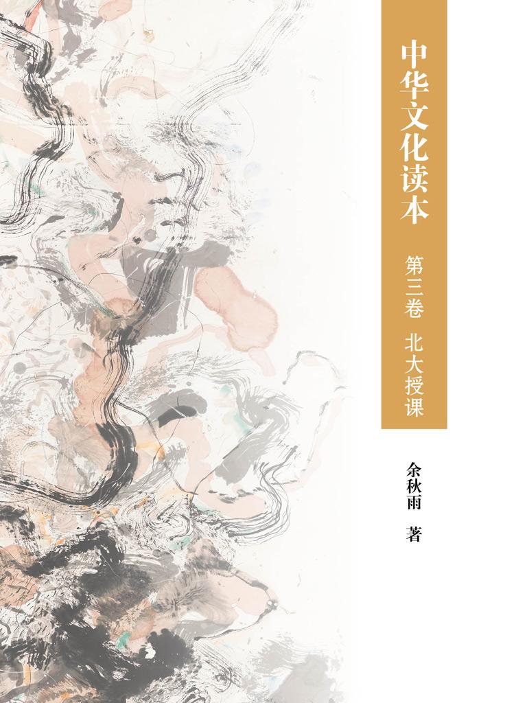 中华文化读本 3:北大授课