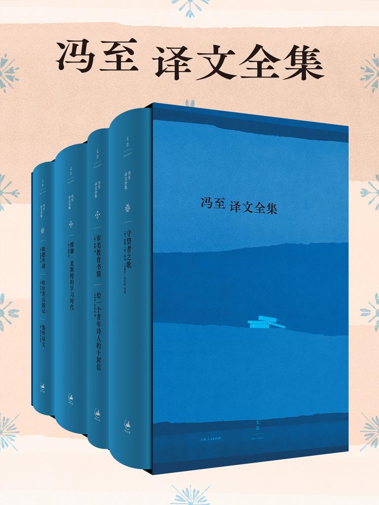 冯至译文全集(共四册)