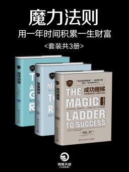 魔力法则:用一年时间积累一生财富(共三册)