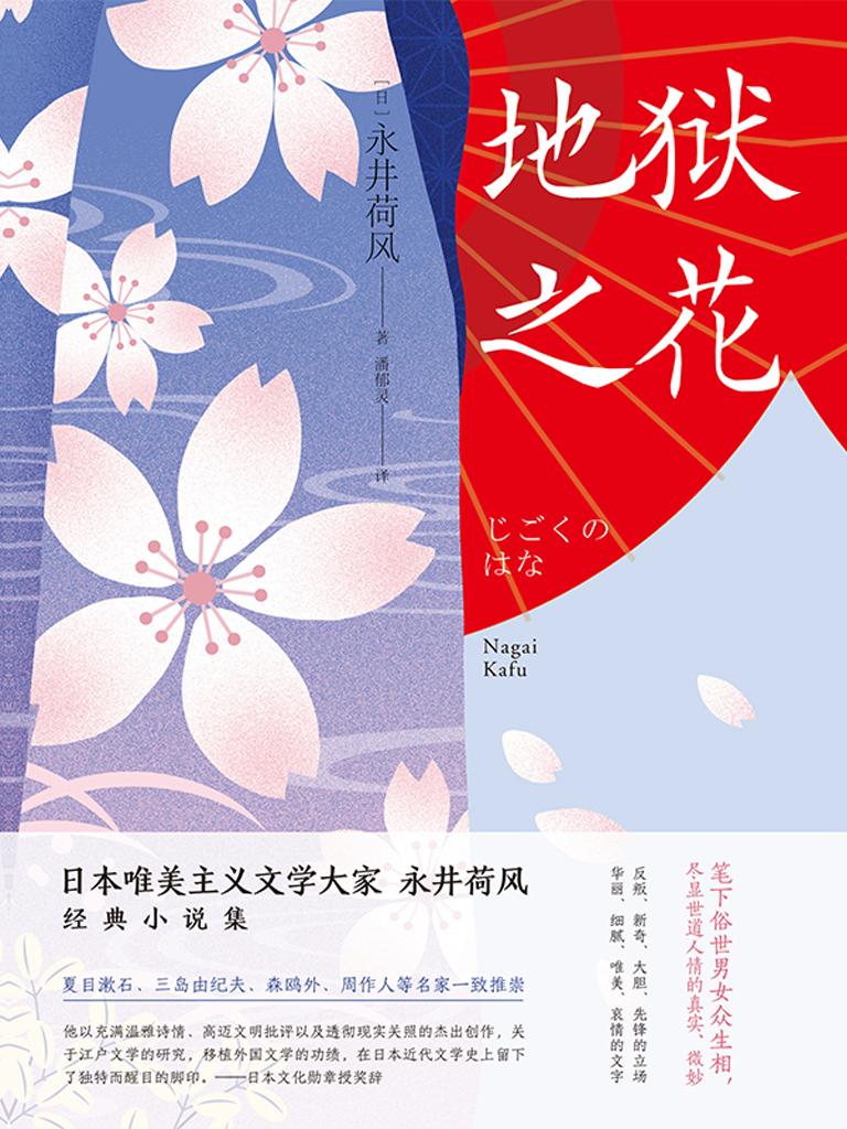 地狱之花:永井荷风经典小说集