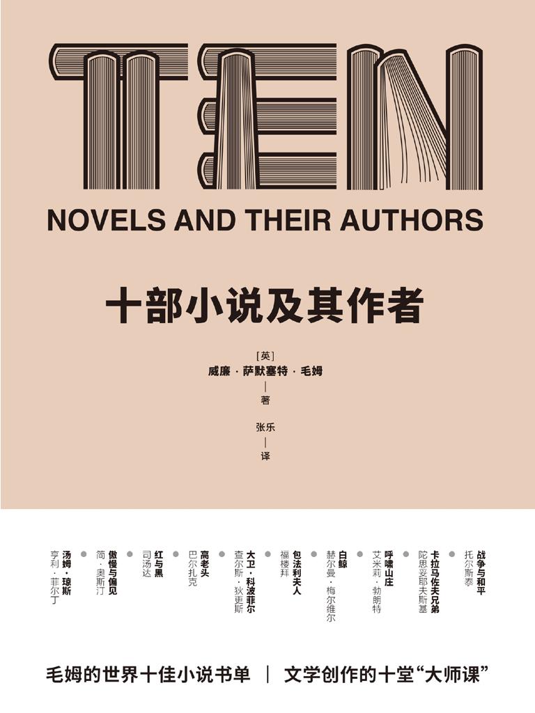 十部小說及其作者
