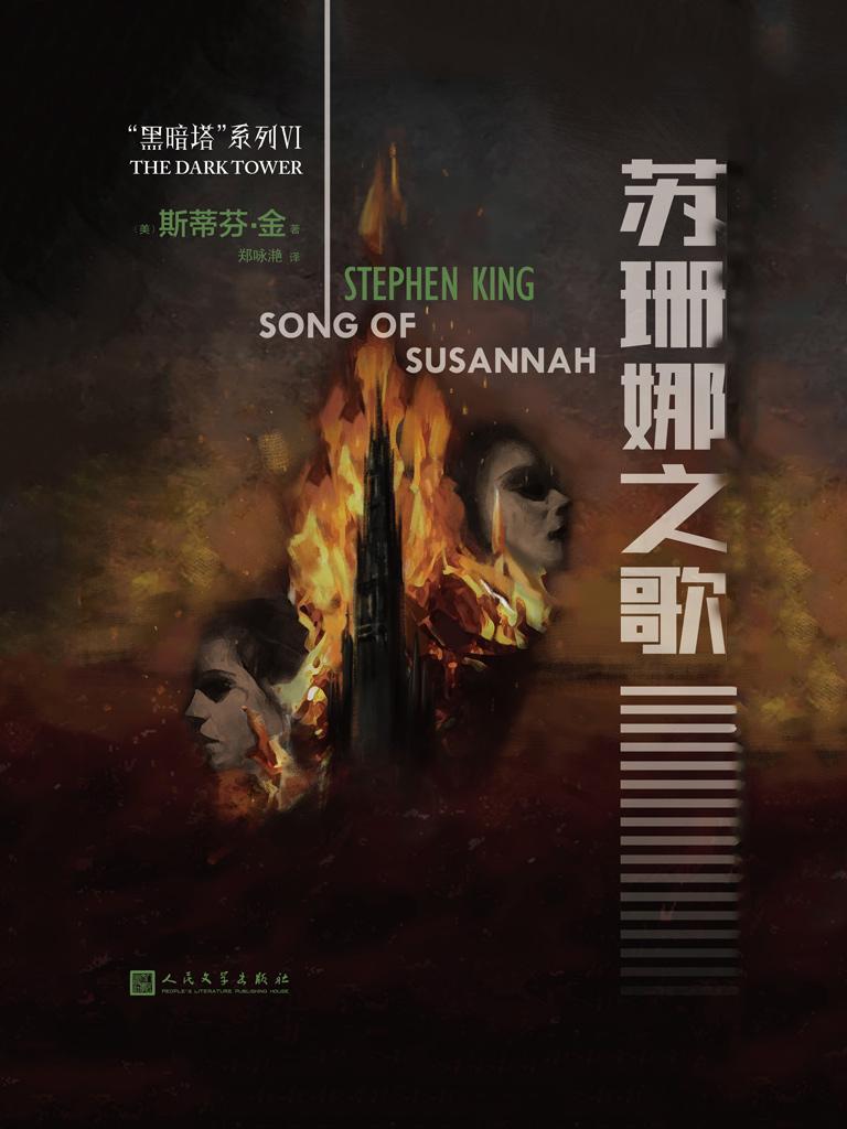 黑暗塔系列 6:苏珊娜之歌