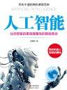 人工智能:比你想象的更具颠覆性的智能革命