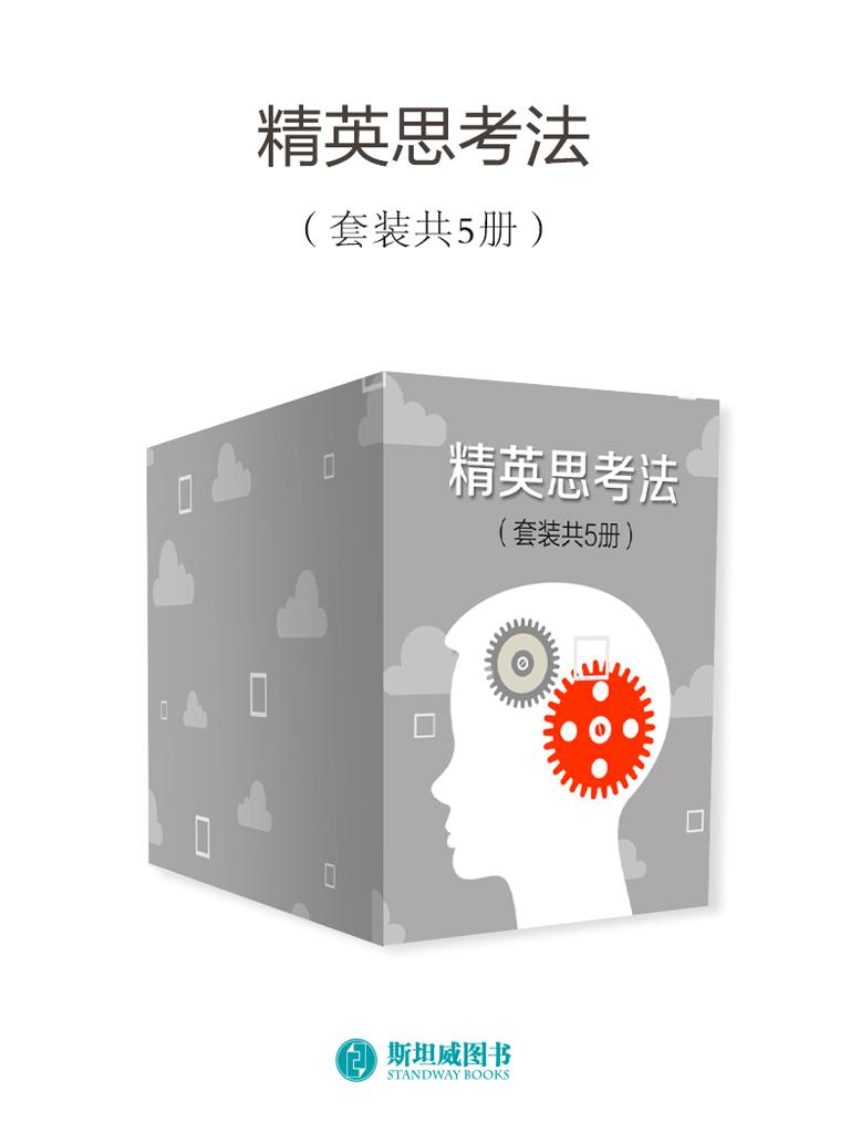 精英思考法(共五册)