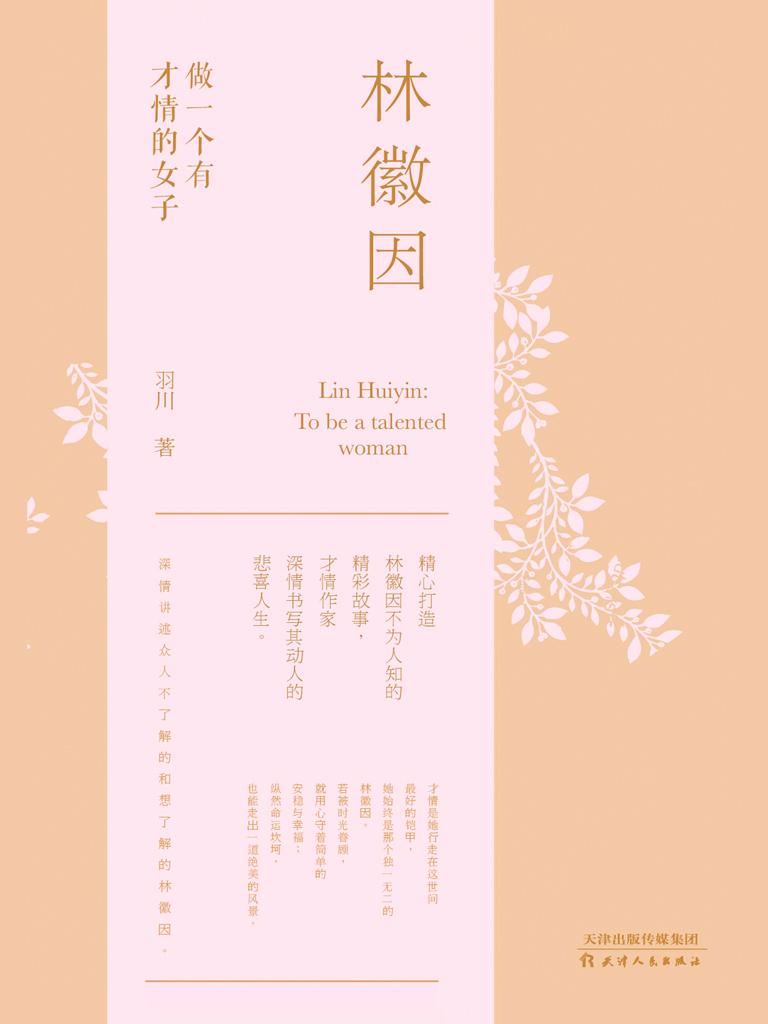 林徽因:做一个有才情的女子
