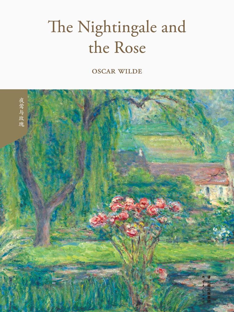 夜鶯與玫瑰(全英文原版)