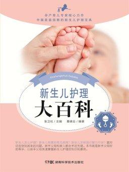 新生儿护理大百科