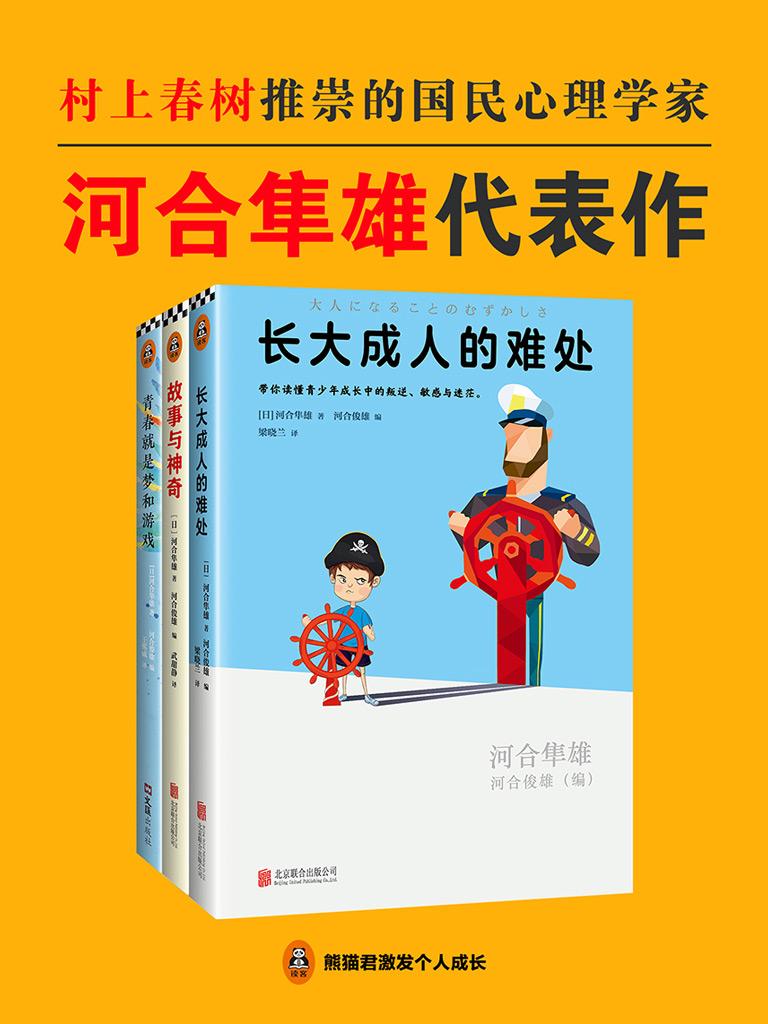河合隼雄代表作(共三册)